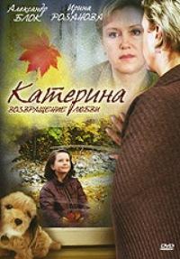 Смотреть Катерина 2: Возвращение любви онлайн на Кинопод бесплатно