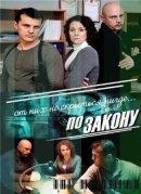 Смотреть фильм По закону онлайн на KinoPod.ru бесплатно