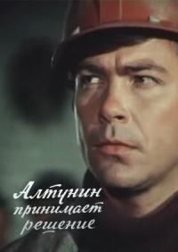 Смотреть Алтунин принимает решение онлайн на Кинопод бесплатно
