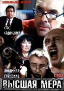 Смотреть фильм Высшая мера онлайн на Кинопод бесплатно