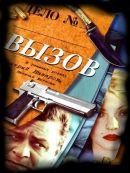 Смотреть фильм Вызов онлайн на KinoPod.ru бесплатно