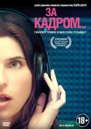 Смотреть фильм За кадром... онлайн на KinoPod.ru платно