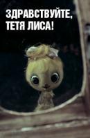 Смотреть фильм Здравствуйте, тетя Лиса! онлайн на KinoPod.ru бесплатно