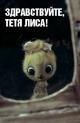Смотреть фильм Здравствуйте, тетя Лиса! онлайн на Кинопод бесплатно