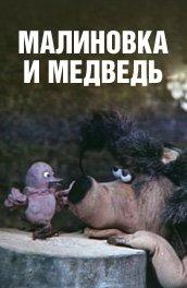 Смотреть Малиновка и медведь онлайн на Кинопод бесплатно
