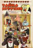 Смотреть фильм Тайна игрушек онлайн на Кинопод бесплатно