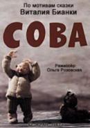 Смотреть фильм Сова онлайн на Кинопод бесплатно