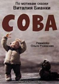 Смотреть Сова онлайн на Кинопод бесплатно