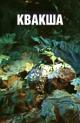 Смотреть фильм Квакша онлайн на Кинопод бесплатно
