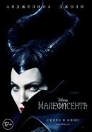 Смотреть фильм Малефисента онлайн на Кинопод бесплатно