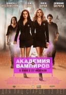 Смотреть фильм Академия вампиров онлайн на KinoPod.ru платно