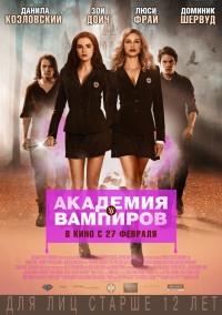 Смотреть Академия вампиров онлайн на Кинопод бесплатно