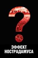 Смотреть фильм Эффект Нострадамуса онлайн на Кинопод бесплатно