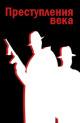 Смотреть фильм Преступления 20 века онлайн на Кинопод бесплатно