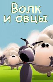 Смотреть Волк и овцы онлайн на Кинопод бесплатно