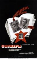 Смотреть фильм Офицеры онлайн на KinoPod.ru бесплатно