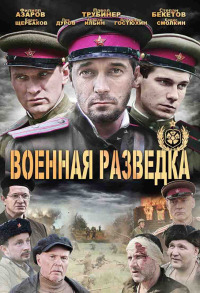 Смотреть Военная разведка: Западный фронт онлайн на Кинопод бесплатно