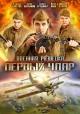 Смотреть фильм Военная разведка: Первый удар онлайн на Кинопод бесплатно