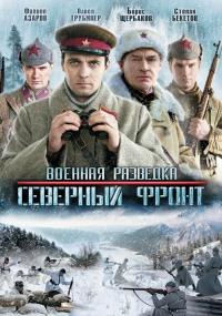Смотреть Военная разведка: Северный фронт онлайн на Кинопод бесплатно