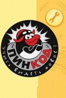 Смотреть фильм Смешарики: Пин-код онлайн на KinoPod.ru бесплатно