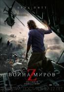 Смотреть фильм Война миров Z онлайн на KinoPod.ru платно
