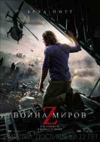 Смотреть Война миров Z онлайн на Кинопод бесплатно