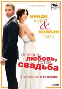 Смотреть Сначала любовь, потом свадьба онлайн на Кинопод бесплатно