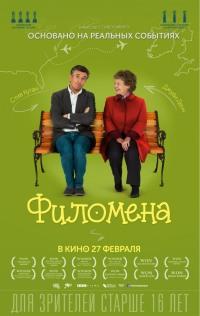 Смотреть Филомена онлайн на Кинопод бесплатно