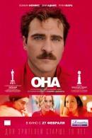 Смотреть фильм Она онлайн на KinoPod.ru платно