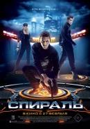 Смотреть фильм Спираль онлайн на KinoPod.ru платно