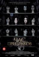 Смотреть фильм Час призраков онлайн на Кинопод бесплатно