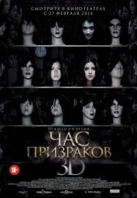 Смотреть Час призраков онлайн на Кинопод бесплатно