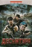 Смотреть фильм Десантура онлайн на KinoPod.ru бесплатно