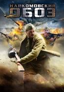 Смотреть фильм Наркомовский обоз онлайн на KinoPod.ru бесплатно