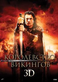 Смотреть Королевство викингов онлайн на Кинопод бесплатно
