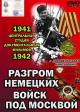 Смотреть фильм Разгром немецких войск под Москвой онлайн на Кинопод бесплатно