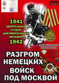 Смотреть Разгром немецких войск под Москвой онлайн на Кинопод бесплатно