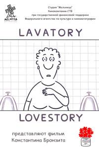 Смотреть Уборная история – любовная история онлайн на Кинопод бесплатно