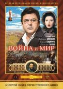 Смотреть фильм Война и мир онлайн на KinoPod.ru бесплатно