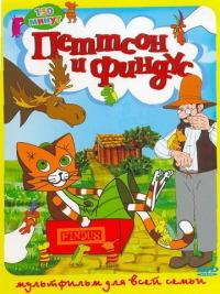 Смотреть онлайн Петтсон и Финдус – Кот-ракета (Pettson och Findus - katten och gubbens år)