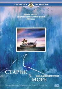 Смотреть онлайн Старик и море (The Old Man and the Sea)