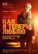 Смотреть фильм Как я теперь люблю онлайн на KinoPod.ru бесплатно