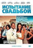Смотреть фильм Испытание свадьбой онлайн на KinoPod.ru платно