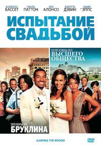 Смотреть Испытание свадьбой онлайн на Кинопод бесплатно