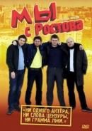 Смотреть фильм Мы с Ростова онлайн на KinoPod.ru бесплатно