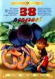 Смотреть фильм 38 попугаев онлайн на Кинопод бесплатно