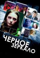 Смотреть фильм Черное зеркало онлайн на KinoPod.ru бесплатно