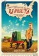 Смотреть фильм Невероятное путешествие мистера Спивета онлайн на Кинопод бесплатно