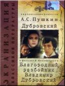 Смотреть фильм Благородный разбойник Владимир Дубровский онлайн на KinoPod.ru бесплатно
