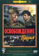 Смотреть фильм Освобождение: Прорыв онлайн на KinoPod.ru бесплатно
